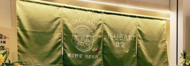 TSUBAKI食堂 オープン!
